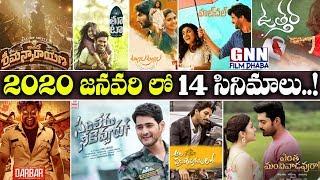January 2020 Releasing Telugu Movies List | Sankranti 2020 Releasing Films List | GNN Film Dhaba
