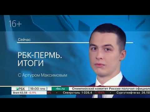 Переход вещания с РБК на РБК Пермь (26.07.2019)