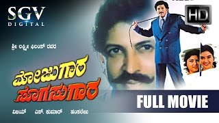 Kannada Movies Full | Mojugara Sogasugara Kannada Full Movie | Kannada Movies | Dr.Vishnuvardhan
