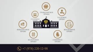 Юридические услуги в Крыму со 100% гарантией достижения результата http://urist-krima.ru(, 2016-10-02T07:47:56.000Z)