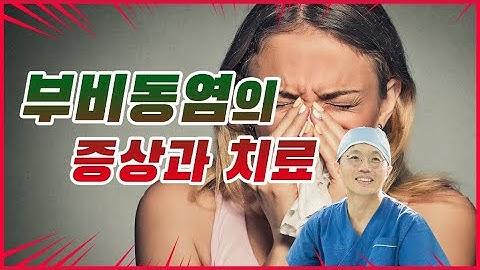 부비동염(축농증)의 증상과 치료
