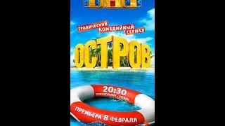 1 первая серия ОСТРОВ НА ТНТ