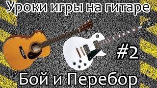 Уроки игры на гитаре. Научись играть боем и перебором (Урок #2)
