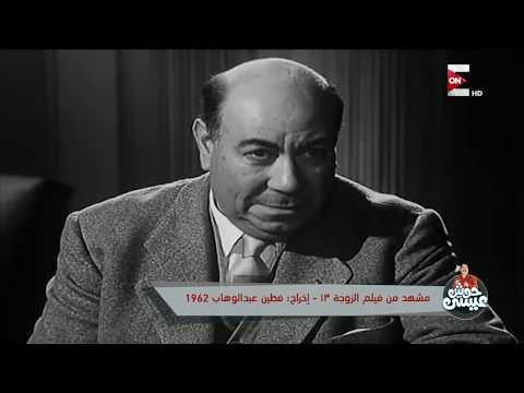 حوش عيسى - أهم 3 ضحكات في تاريخ السينما المصرية .. وسر لا تعرفه عن الفنان حسن فايق  - 20:20-2018 / 1 / 19