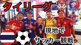 """タイで大人気!サッカー """"タイリーグ"""" を現地観戦してきたよ。"""