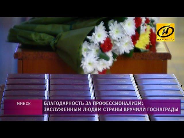 Андрей Кобяков вручил госнаграды заслуженным людям Беларуси