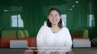Фото Как поступить в Назарбаев Университет