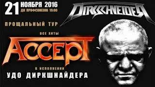 Рок передача о метал группe Accept
