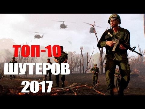 TOP 10: новые шутеры 2017