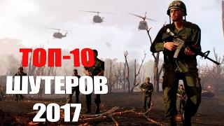 TOP 10 новые шутеры 2017