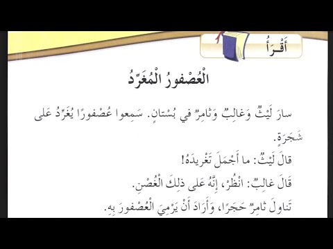 درس العصفور المغرد لغة عربية الصف الثاني منهاج الأردن الفصل الدراسي الأول Youtube