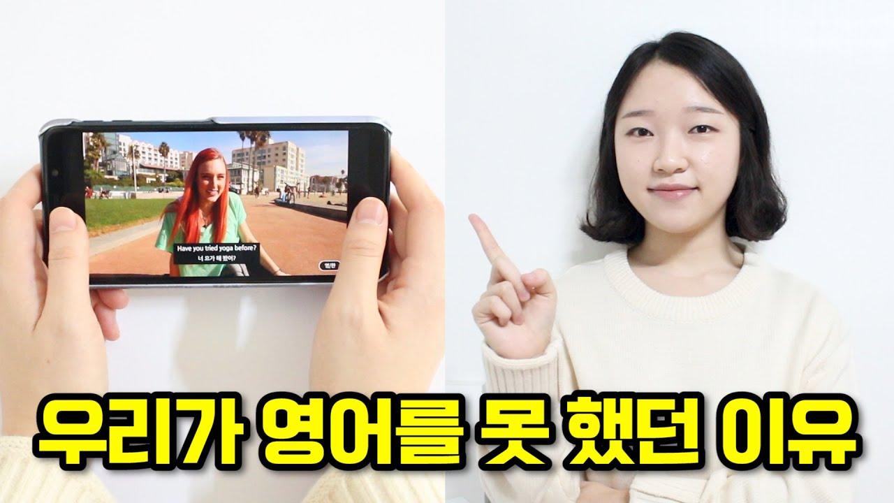 서울대생이 알려주는 영어회화 공부법 (feat. 스피킹맥스)