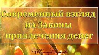 Современный взгляд на Законы привлечения денег, Татьяна Рыбникова REDEX
