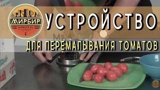 видео Томатное вино из помидоров и пасты в домашних условиях