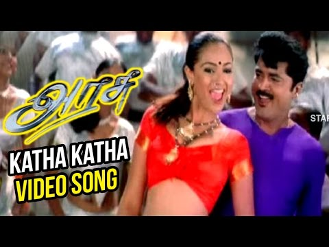 Arasu Tamil Movie | Katha Katha Video Song | Sarathkumar | Simran | Mani Sharma