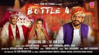 Bottle 4   Amit Choudhary, Manoj, Sonu   Latest Haryanvi Songs Haryanavi 2019   Maina Music