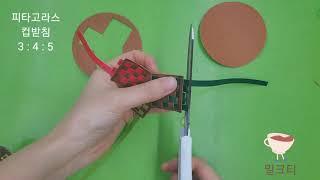[수학으로 만나는 가죽공예] 피타고라스 티코스터(밀크티…