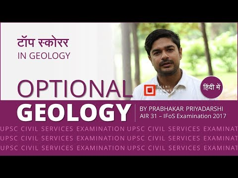 UPSC CSE & IFoS | Optional Geology | By Prabhakar Priyadarshi AIR 31 IFoS Examination 2017
