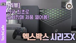 [한국최초] MS 엑스박스 시리즈 X 언박싱 (Xbox…