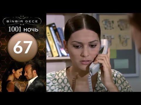 Турецкий сериал 1001 ночь на русском языке 66 серия на русском языке