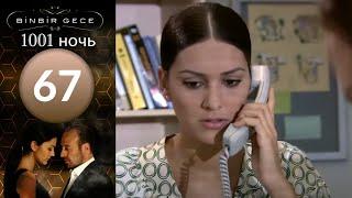 Тысяча и одна ночь 1001 ночь 67 серия  raquo; Турецкие сериалы на русском языке, смотреть онлайн без