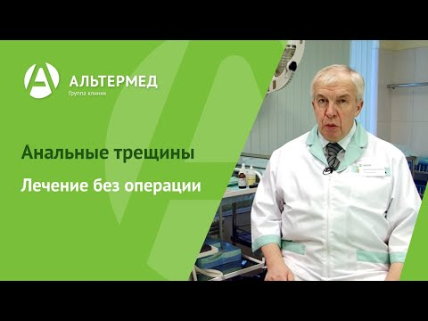 Лечение анальных трещин. | проктологии | проктолог | альтермед | анальные | трещины | ковалёв | клиника | геморой | виктор