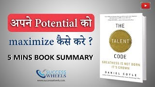 Whiteboard Book Summary in Hindi - The Talent Code by Daniel Coyle