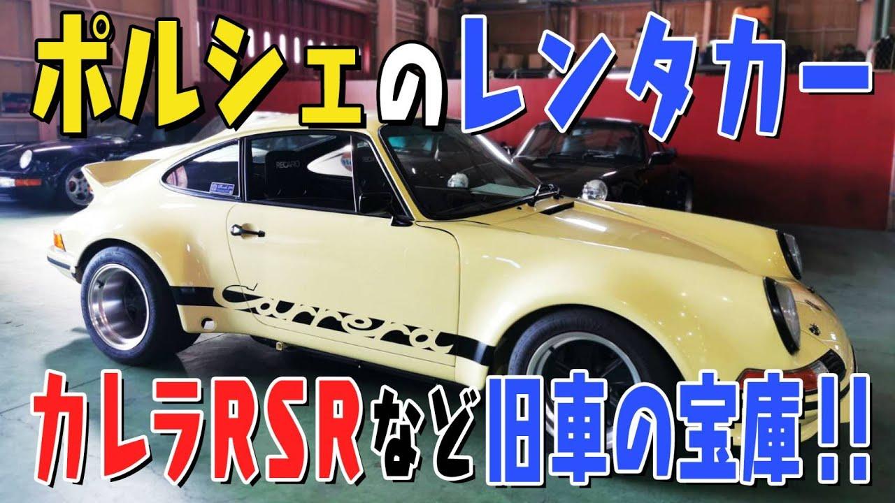 【カレラRSR】ポルシェのレンタカー カレラRSRなど旧車の宝庫!! #101