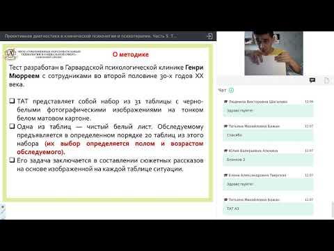 Часть 5. Тематический апперцептивный тест (ТАТ).  Вербальный проективный тест (ВПТ)