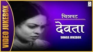 """Devata"" Marathi Movie | Song Jukebox | Dada Chandekar"