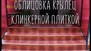 видео Плитка для ступеней на улице: клинкерная или керамическая