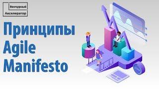 Манифест гибкой разработки программного обеспечения. Принципы Agile Manifesto