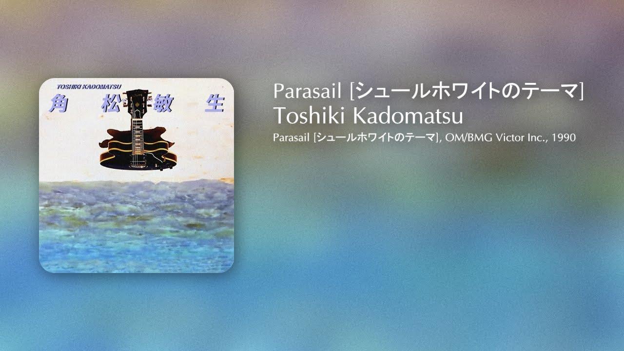 TOSHIKI KADOMATSU - Parasail [...