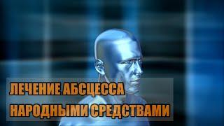 видео Абсцесс - Причины, симптомы и лечение. МЖ.