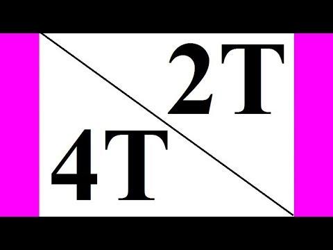 2Т или 4Т?  Преимущества и недостатки.