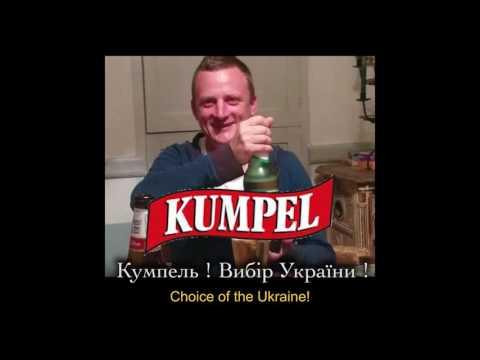 Кумпель Пиво Промо для України Телебачення - Kumpel Beer Promo for Ukraine Television