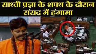 Sadhvi Pragya Thakur की शपथ पर Lok Sabha में जबरदस्त हंगामा देखें वनइंडिया हिंदी