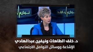 د. خلف الطاهات ونيفين عبدالهادي - الإشاعة ووسائل التواصل الاجتماعي