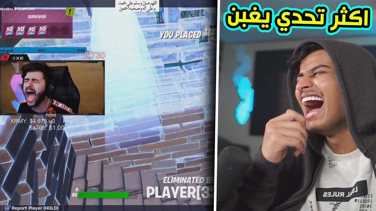 تحديت شونق بونق ( يفوز القيم بالسنايبرات فقط ) وطلب الفزعه من مودي 😂🤦🏻♂️!!