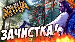 ЗАЧИСТКА! (СКЛАВИНЫ) - Total War: Attila #16