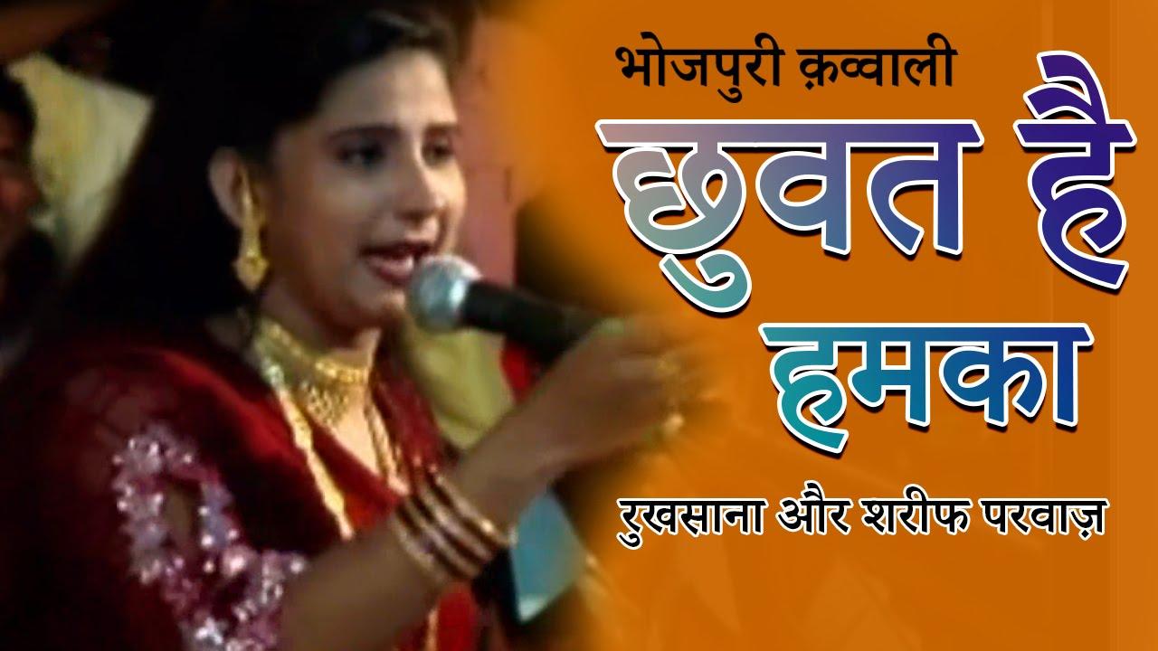Bhojpuri qawali song download
