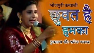 "Bhojpuri qawwali video | chhuwat hai hamka sharif parwaz v rukhsana song muqabla bismillah like !! comment share ""if you lik..."