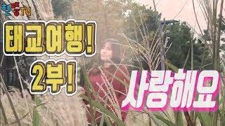 [VLOG] 꽁아와 함께 떠나는 태교여행2부!!, 인천…