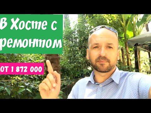 🔴 ХОСТА - Новинка 2019 в Хосте! ☝️ от 1 872 000 р. с РЕМОНТОМ!!!