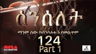 Senselet Drama S05 EP 124 Part 1 ሰንሰለት ምዕራፍ 5 ክፍል 124 - Part 1
