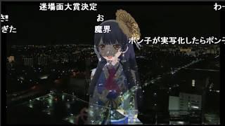 【ポン子・山岸愛梨】スケスケニコ生の反応