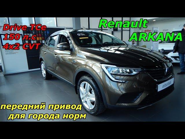 Renault ARKANA Drive TCe 150 4x2 CVT турбомотор и передний привод для города самое то .обзор