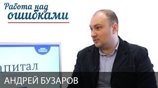 """Андрей Бузаров и Дмитрий Джангиров, """"Работа над ошибками"""", выпуск #261"""