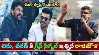 Rajamouli Okay To Chiranjeevi Movie || #RRR Movie || Chiranjeevi 153 Updates