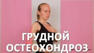 Смотреть видео грудной остеохондроз упражнения видео